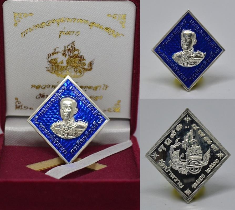 เหรียญกรมหลวงชุมพร  เนื้อเงินลงยาน้ำเงิน หลวงพ่อรัตน์ วัดป่าหวาย 2561