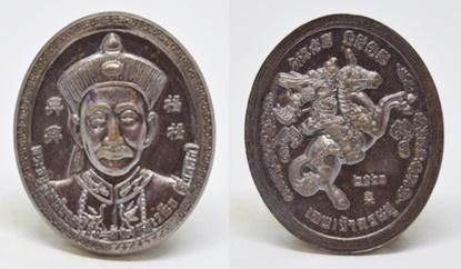 เหรียญยี่กอฮง รูปไข่ เนื้อทองแดงรมดำ  ครูบากฤษณะ สำนักสงฆ์เวฬุวัน นครราชสีมา 2561