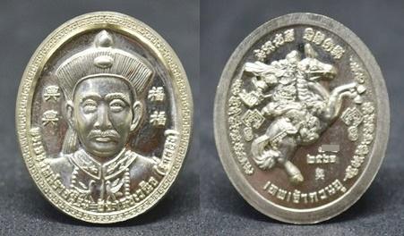 เหรียญยี่กอฮง รูปไข่ เนื้ออัลปาก้า ครูบากฤษณะ สำนักสงฆ์เวฬุวัน นครราชสีมา 2561