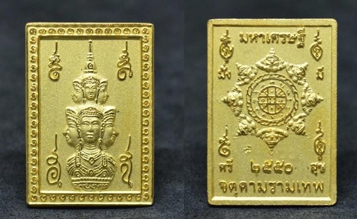 เหรียญแสตมป์พระสุริยันจันทรา ท้าวจตุคามรามเทพ เนื้อโลหะชุบทอง วัดพุทธคีรีไพรสณฑ์ ขนาด2*3 ซม.