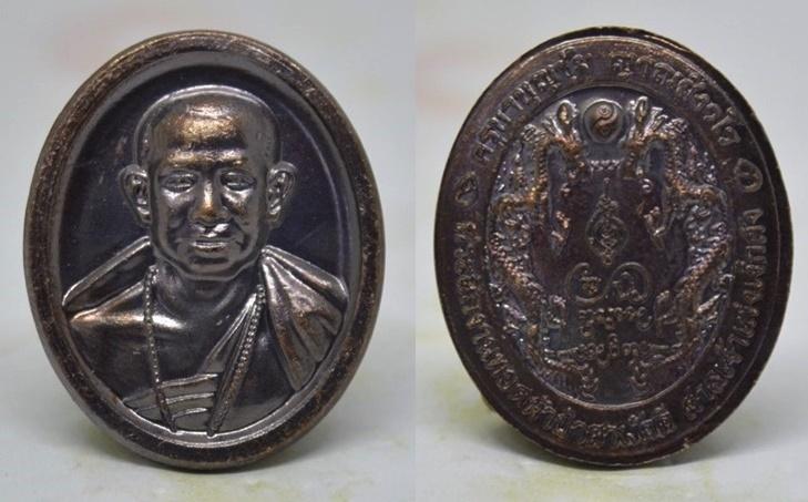 เหรียญ ครูบาบุญชุ่ม