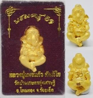 พระพิฆเนศ เนื้อทองแดงชุบทอง หลวงปู่เณรแก้ว วัดบ้านเกษตรทุ่งเศรษฐี 2560