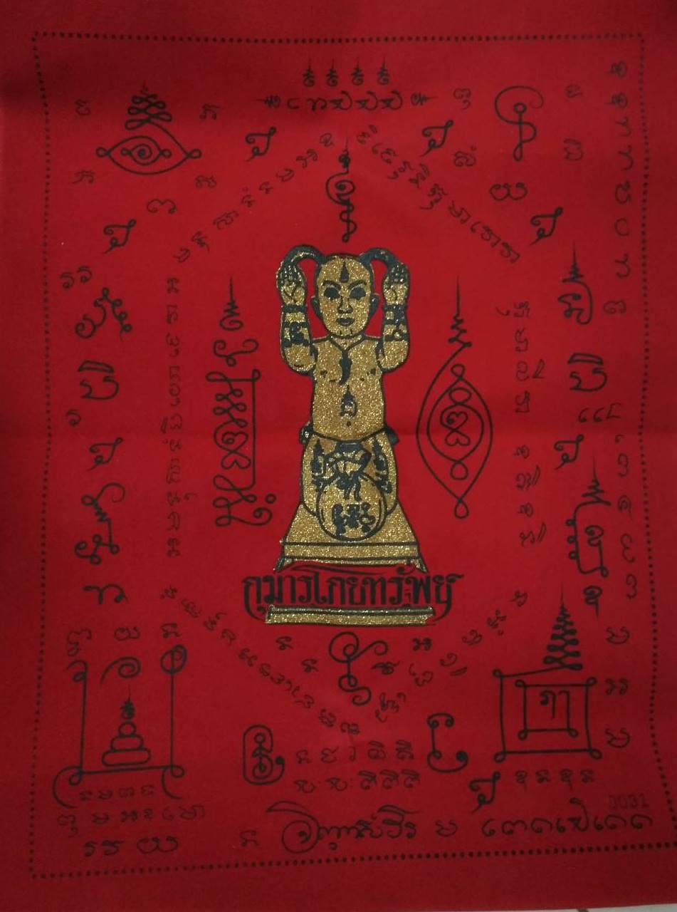 ผ้ายันต์กุมารโกยทรัพย์ ผ้ากำมะหยี่ หลวงพ่อสมชาย วัดด่านเกวียน นครราชสีมา 2555