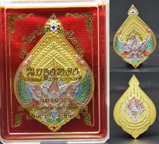 เหรียญนกยูงทอง มหาเศรษฐี เนื้อสัมฤทธิ์ชุบ3กษัตริย์ลงยา ครูบาชัยยาปัถพี สถานธรรมดอยดวงแก้วสัพพัญญู