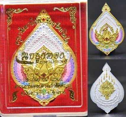 เหรียญนกยูงทอง มหาเศรษฐี เนื้อสัมฤทธิ์ชุบ2กษัตริย์ลงยา ครูบาชัยยาปัถพี สถานธรรมดอยดวงแก้วสัพพัญญู