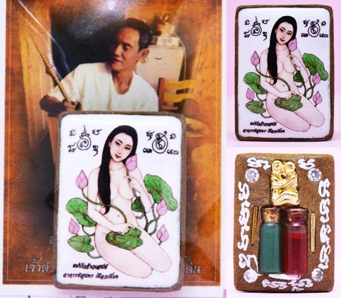 ล็อกเก็ตแม่บัวจ้าวเสน่ห์(บังบังใบ) ฉากขาว อาจารย์สุนทร เผือกเที่ยง 2561