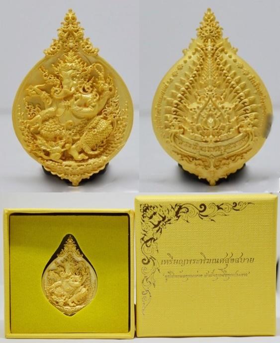 เหรียญหล่อพุทธศิลป์พระพิฆเนศ เนื้อทองระฆัง วัดป่าทศพลมังคลาราม 2561