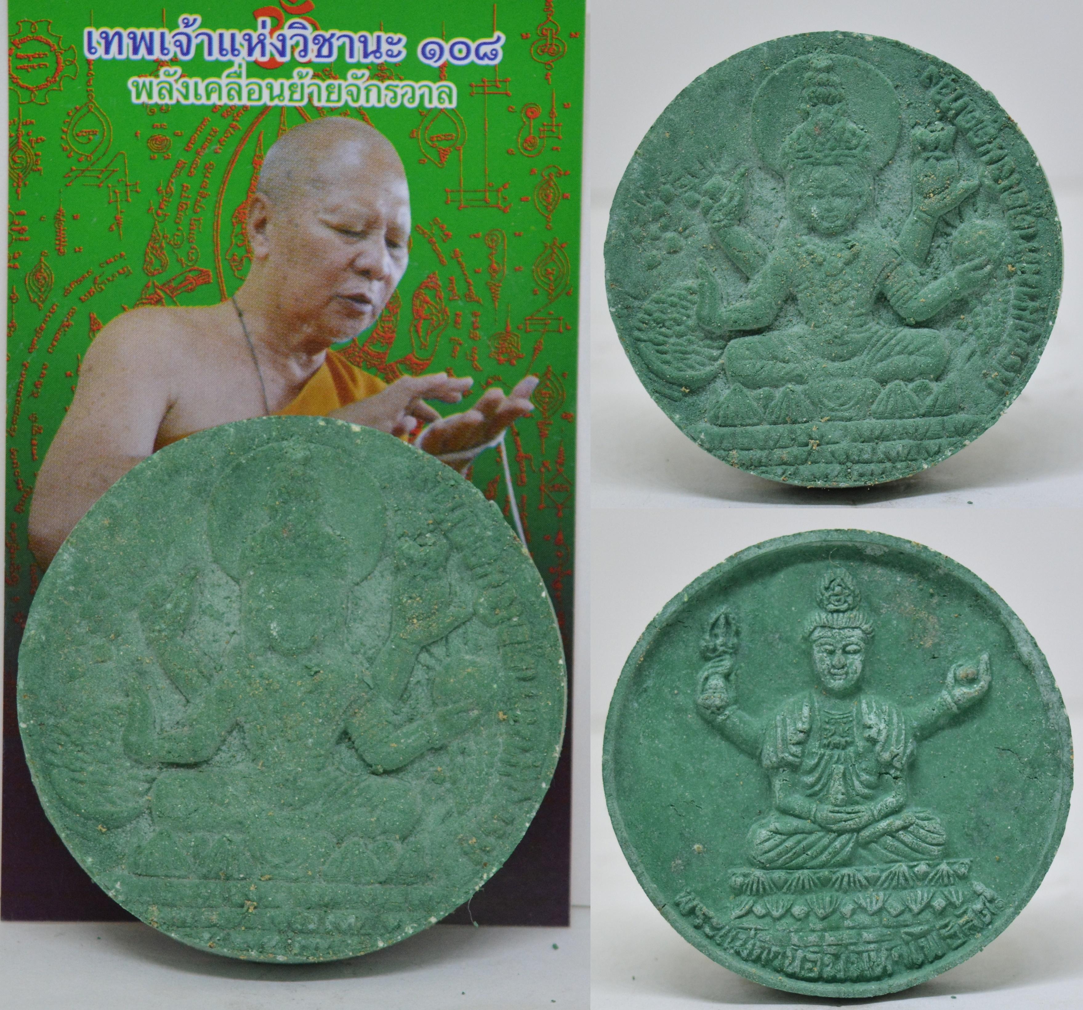 เจ้าแม่กวนอิม เนื้อผงสีเขียว ครูบาคำเป็ง สำนักสงฆ์มะค่างาม กำแพงเพชร 2561