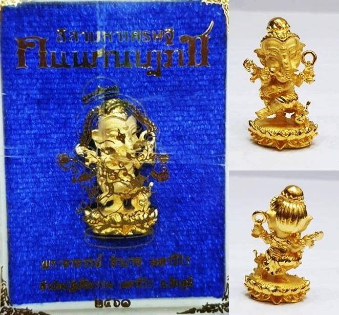 พระคเณศนาฏราช เนื้อบรอนซ์ชุบทองจิวเวอรี่ สูง2.3 ซม.พระอาจารย์อำนาจ สำนักปฏิบัติธรรมมหาวีโร 2561