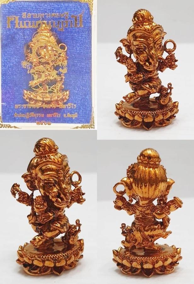 พระคเณศนาฏราช เนื้อทองอำพัน สูง 3.5 ซม. พระอาจารย์อำนาจ สำนักปฏิบัติธรรมมหาวีโร 2561
