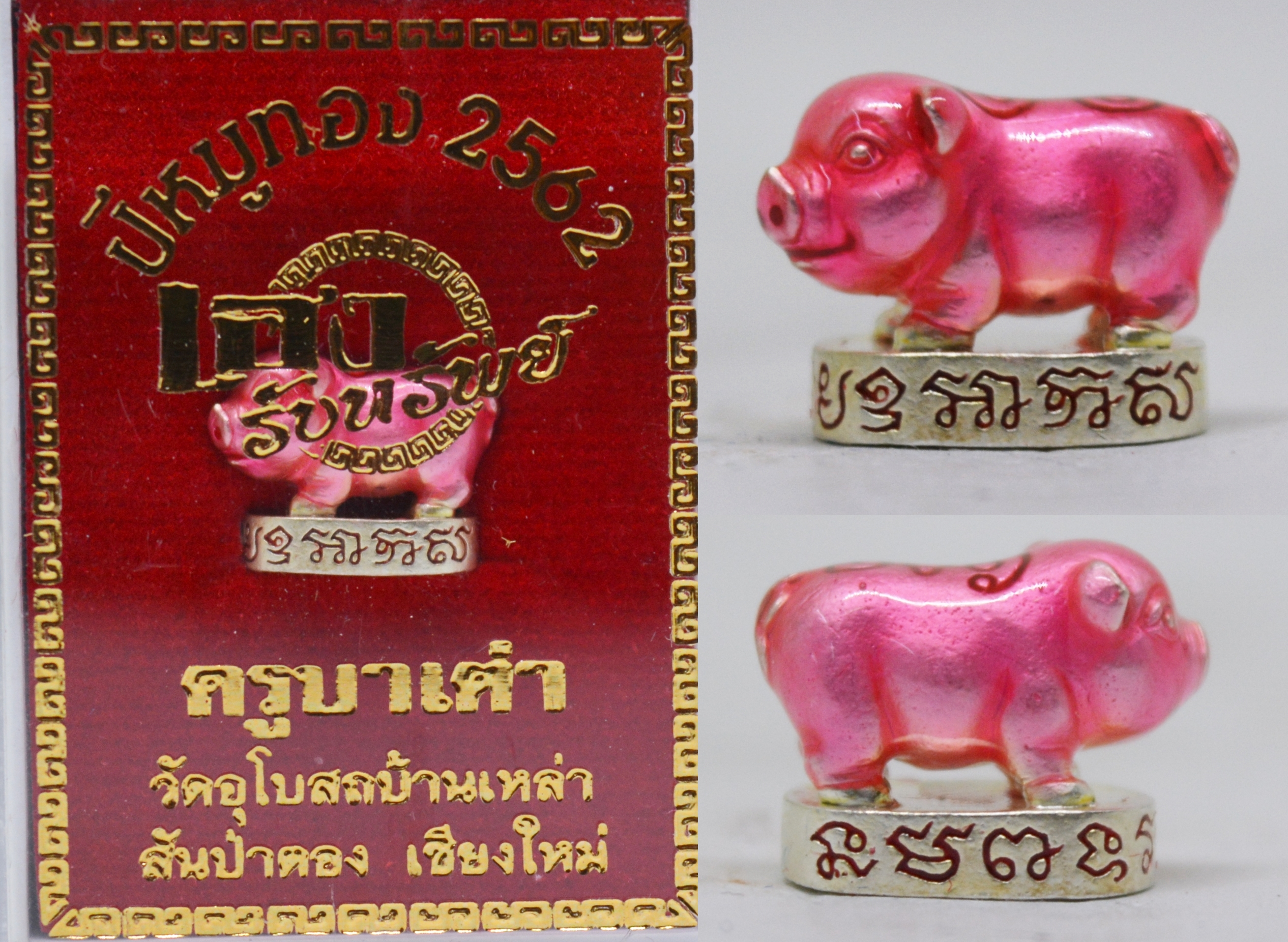 หมูจิ๋วมหาเฮง เนื้อกะหลั่ยเงินลงยาชมพู ครูบาเต่า วัดบ้านเหล่า เชียงใหม่ 2562 ยาว1.3 ซม. สูง 1 ซม