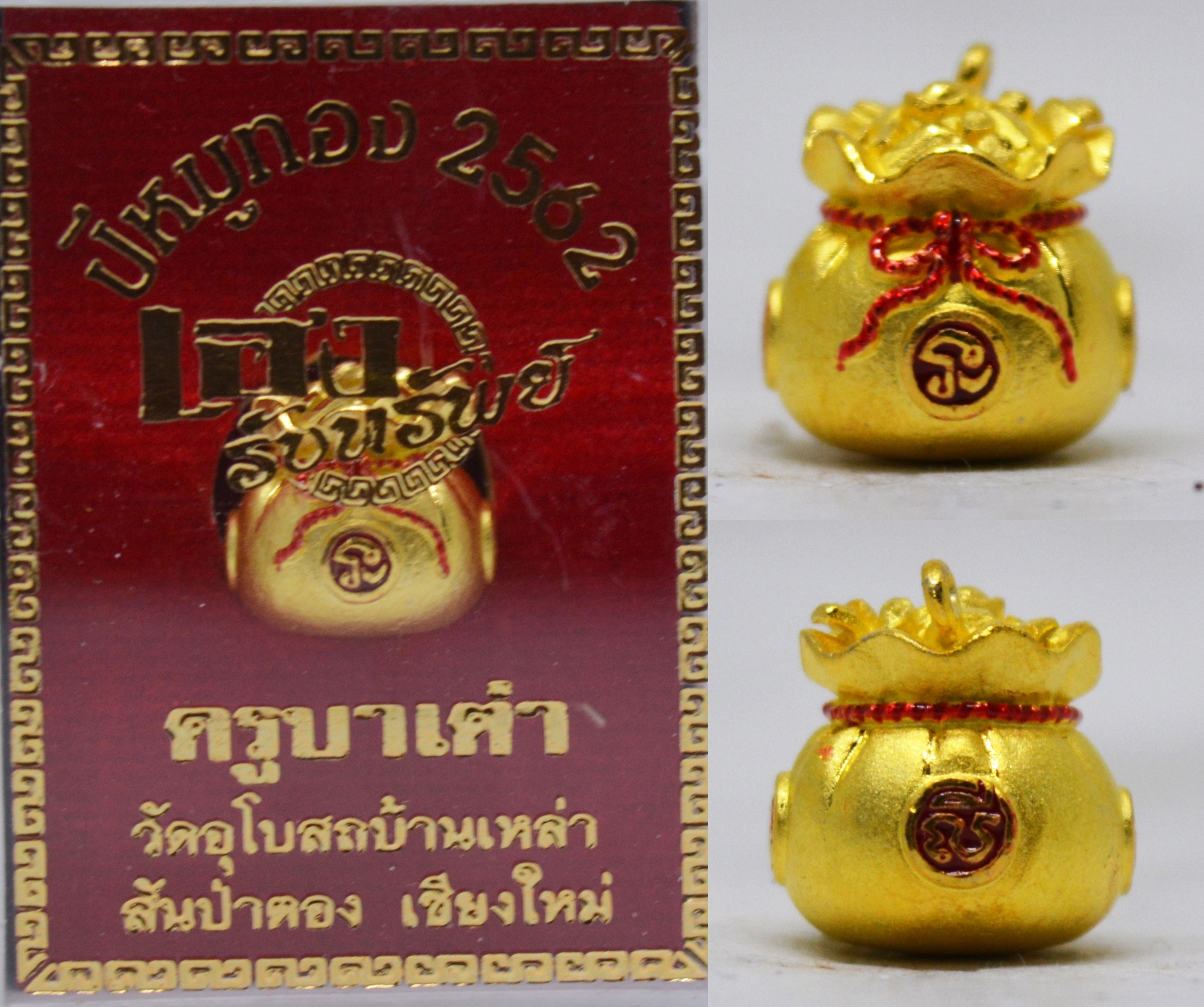 ถุงเงินรับทรัพย์ เนื้อสัมฤทธิ์ชุบทอง ครูบาเต่า วัดบ้านเหล่า  2562 ขนาด 1.2x1 ซม