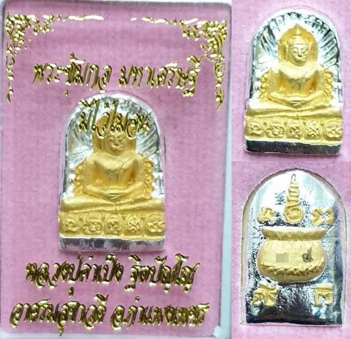 พระซุ้มกอ เนื้อสัมฤทธิ์ชุบ 2 กษัตริย์ ครูบาคำเป็ง สำนักสงฆ์มะค่างาม กำแพงเพชร 2561 ขนาด 2*1.3 ซม