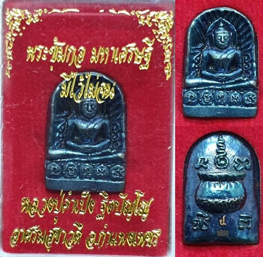 พระซุ้มกอ เนื้อทองแดงผิวไฟ ครูบาคำเป็ง สำนักสงฆ์มะค่างาม กำแพงเพชร 2561 ขนาด 2*1.3 ซม