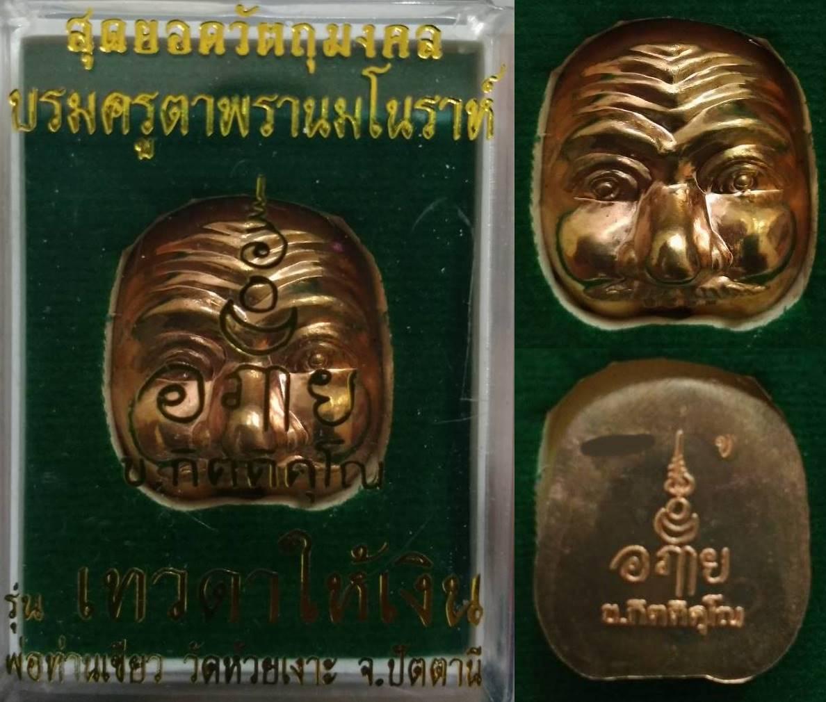 หน้ากากพรานบุญ รุ่นเทวดาให้เงิน เนื้อทองแดง พ่อท่านเขียว วัดห้วยเงาะ 2558