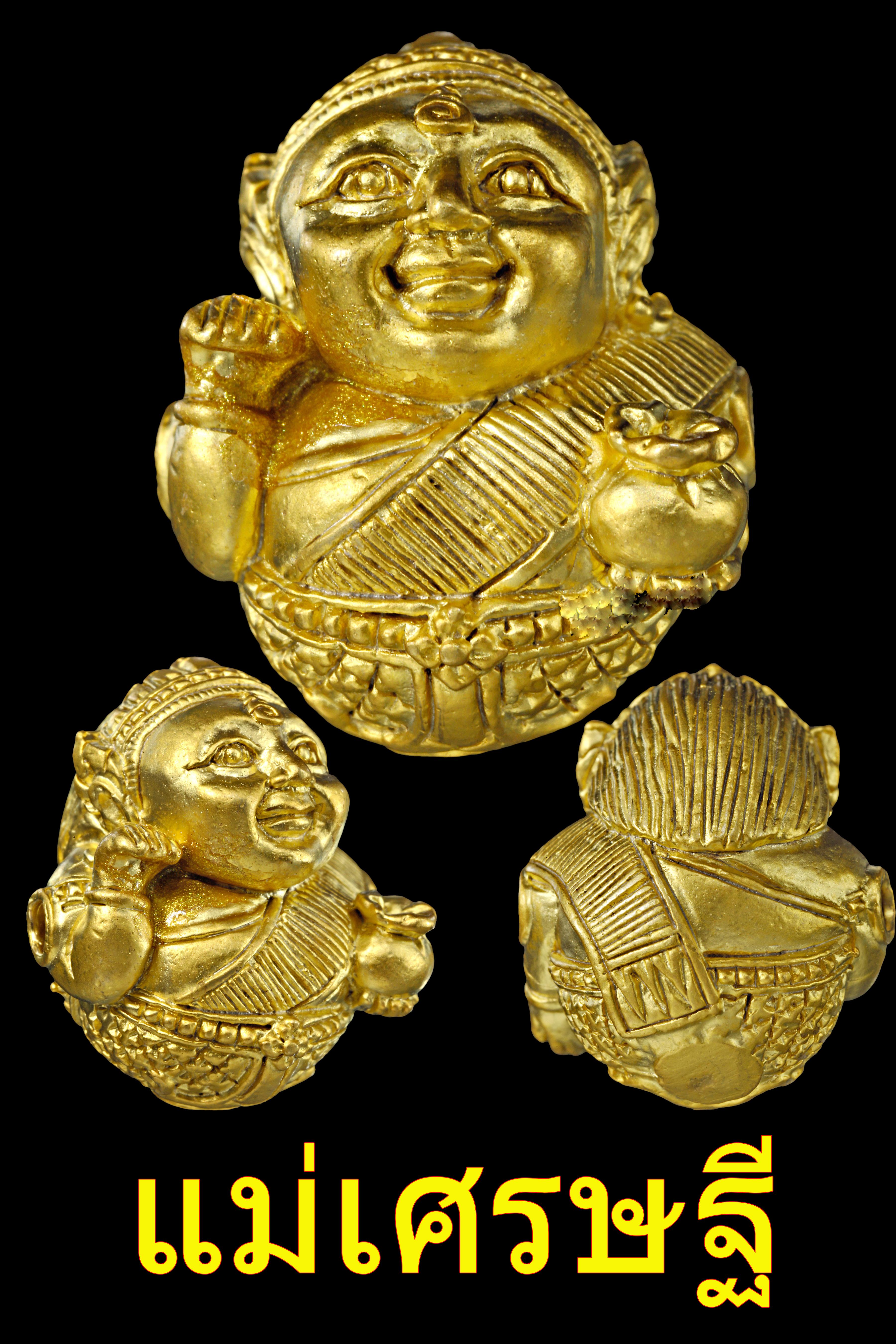 ลูกอมแม่เศรษฐี (นางกวัก) รุ่นกวักแสนล้าน เนื้อสำริดชุบทอง หลวงตารวม วัดโคกสำราญ 2562 สูง 1.5 ซม