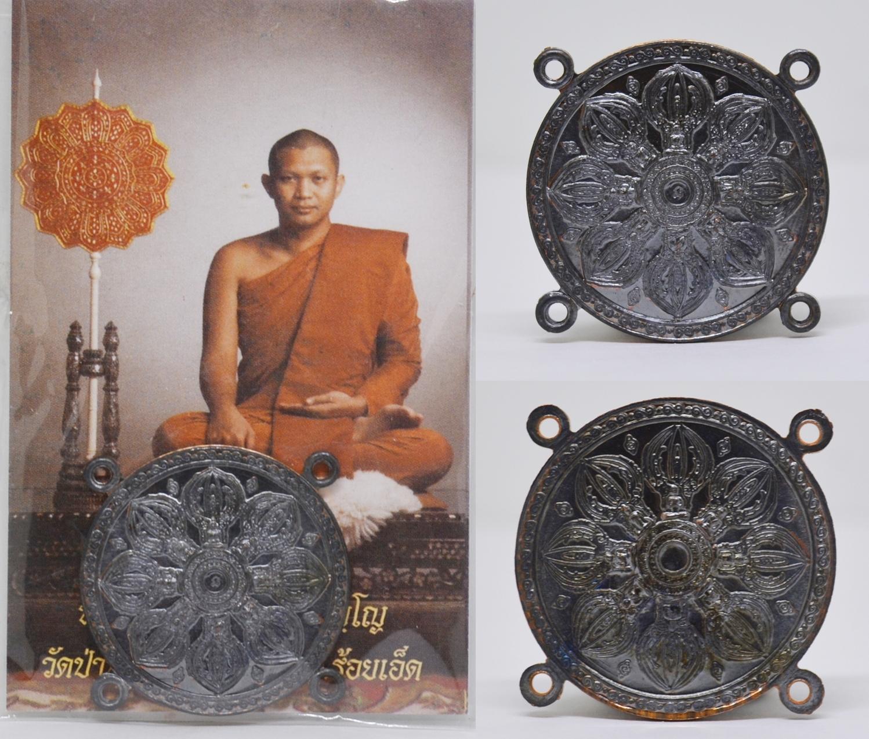 เหรียญอัฐวาฏ หลวงปู่ต้นบุญ  วัดป่าทุ่งกุลาเฉลิมราช 2552