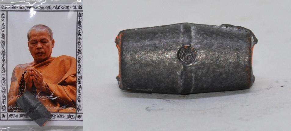 ตะกรุดตะกั่วอวน อุดผง  ครูบากฤษณะ สำนักสงฆ์เวฬุวัน นครราชสีมา ขนาด 1.5*2.2 ซม.  ปี 2562