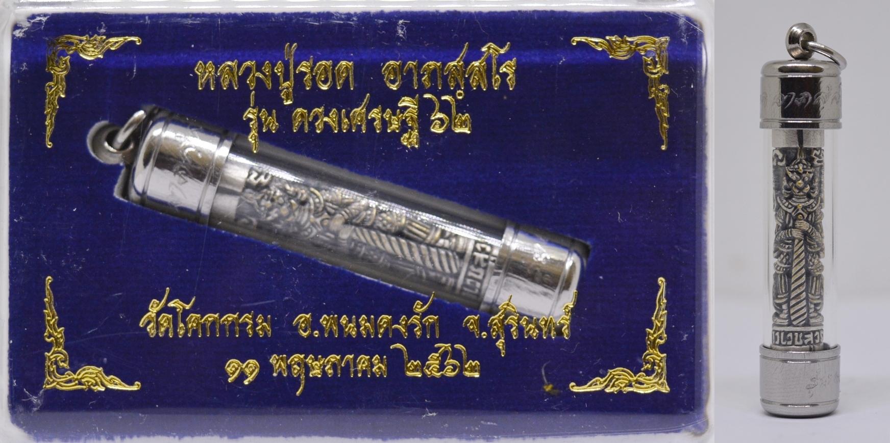 ตะกรุดหล่อท้าวเวสสุวรรณ เนื้อสัมฤทธิ์ชุบซาติน หลวงปู่รอด วัดโคกกรม 2562 ยาว 2 นิ้ว