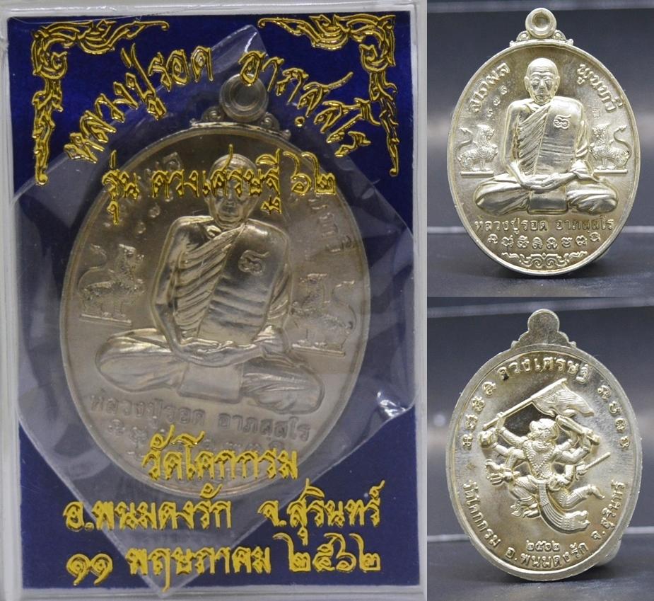 เหรียญสิงห์คู่ เนื้ออัลปาก้า สูง 4 ซม. กว้าง 3 ซม. หลวงปู่รอด วัดโคกกรม 2562