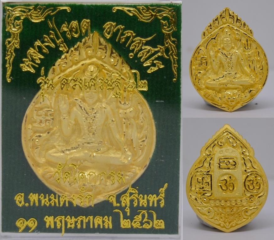 เหรียญหล่อพระศิวะ เนื้อสำริดชุบทอง สูง 3.4 ซม. กว้าง 2.4 ซม. หลวงปู่รอด วัดโคกกรม 2562