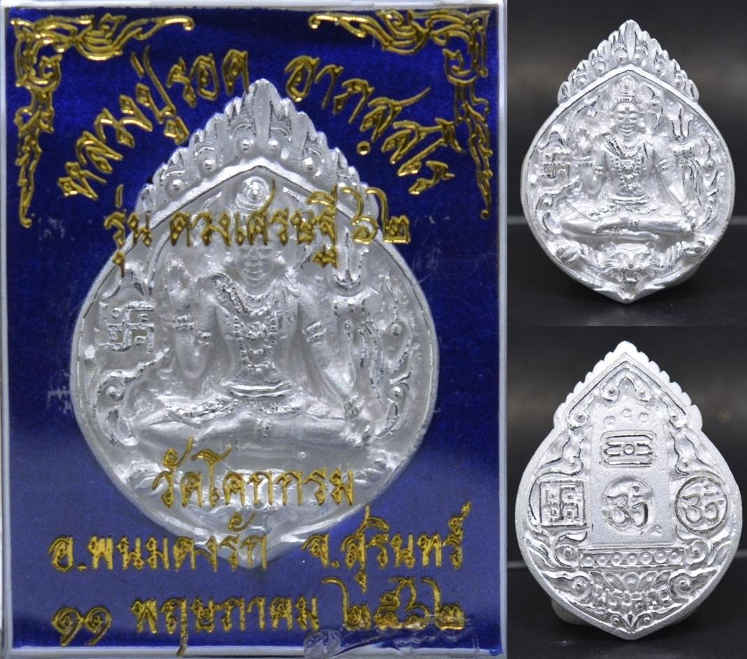 เหรียญหล่อพระศิวะ เนื้อสำริดชุบเงิน สูง 3.4 ซม. กว้าง 2.4 ซม. หลวงปู่รอด วัดโคกกรม 2562