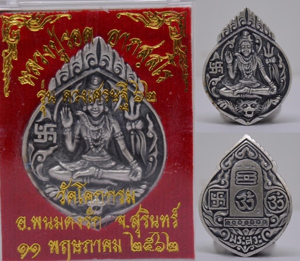เหรียญหล่อพระศิวะ เนื้อสำริดชุบซาติน สูง 3.4 ซม. กว้าง 2.4 ซม. หลวงปู่รอด วัดโคกกรม 2562