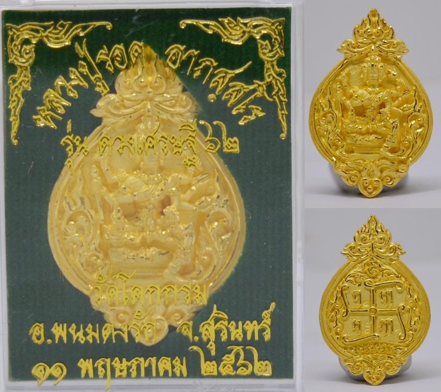 เหรียญหล่อท้าวมาพรหม เนื้อสำริดชุบทอง สูง 3.5 ซม. กว้าง 2.4 ซม. หลวงปู่รอด วัดโคกกรม 2562