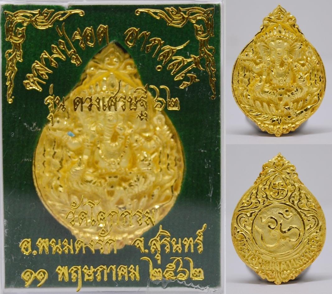เหรียญหล่อพระพิฆเนศ เนื้อสำริดชุบทอง สูง 3.5 ซม. กว้าง 2.4 ซม. หลวงปู่รอด วัดโคกกรม 2562