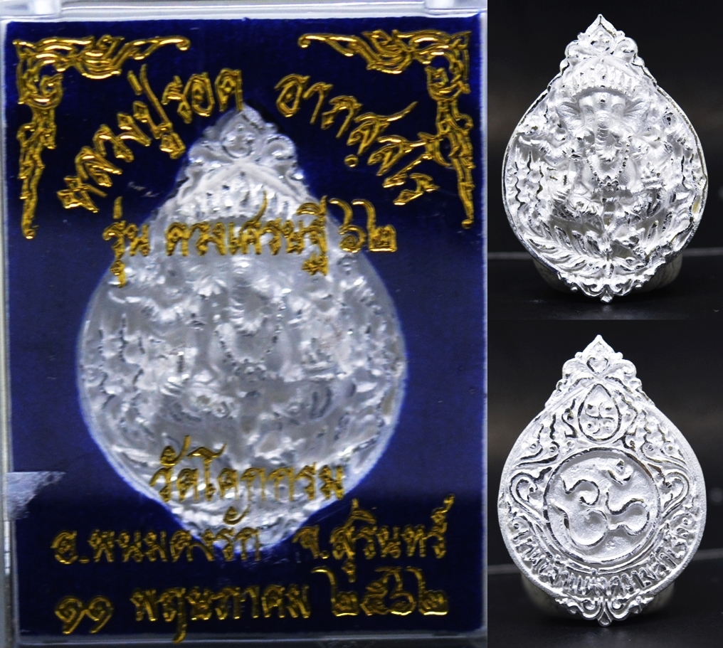 เหรียญหล่อพระพิฆเนศ เนื้อสำริดชุบเงิน สูง 3.5 ซม. กว้าง 2.4 ซม. หลวงปู่รอด วัดโคกกรม 2562
