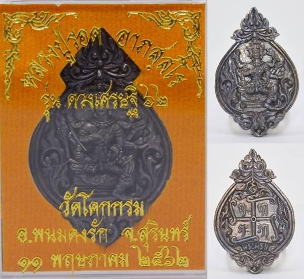เหรียญหล่อท้าวมาพรหม เนื้อทองแดงรมดำ สูง 3.5 ซม. กว้าง 2.4 ซม. หลวงปู่รอด วัดโคกกรม 2562