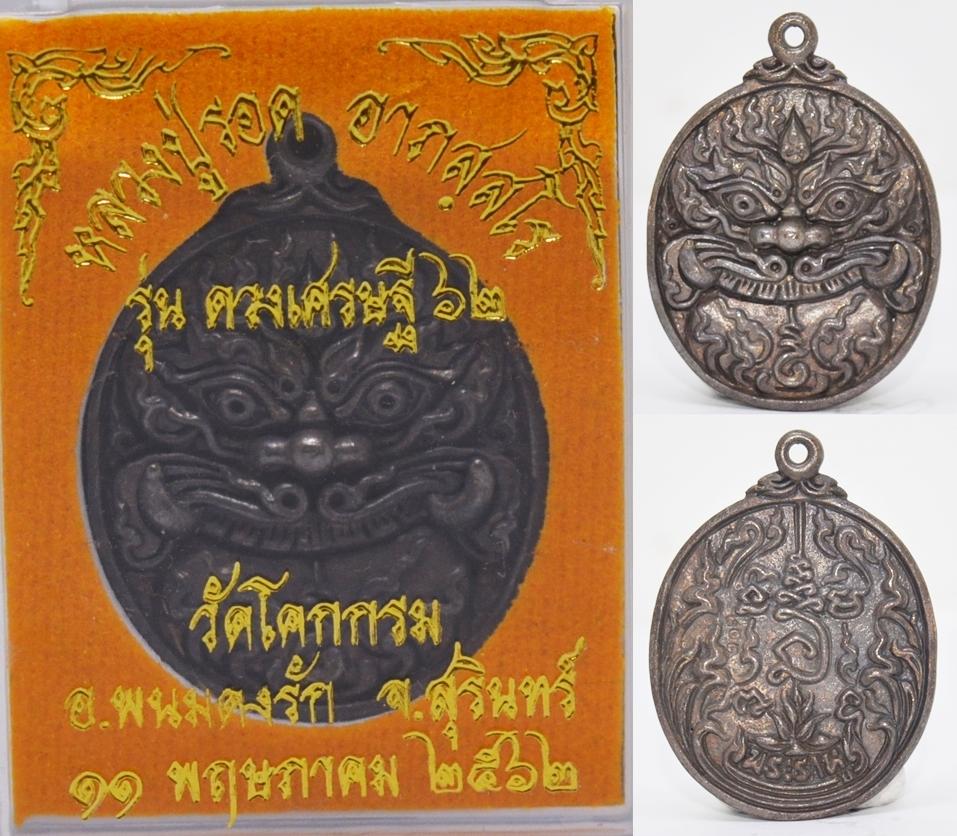 เหรียญหล่อราหู เนื้อทองแดงรมดำ สูง 3.5 ซม. กว้าง 2.4 ซม. หลวงปู่รอด วัดโคกกรม 2562