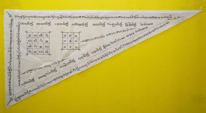 ธงมหาจินดามณี  อาจารย์สมศักดิ์ มนต์เสน่ห์ครูกามเทพ 2561