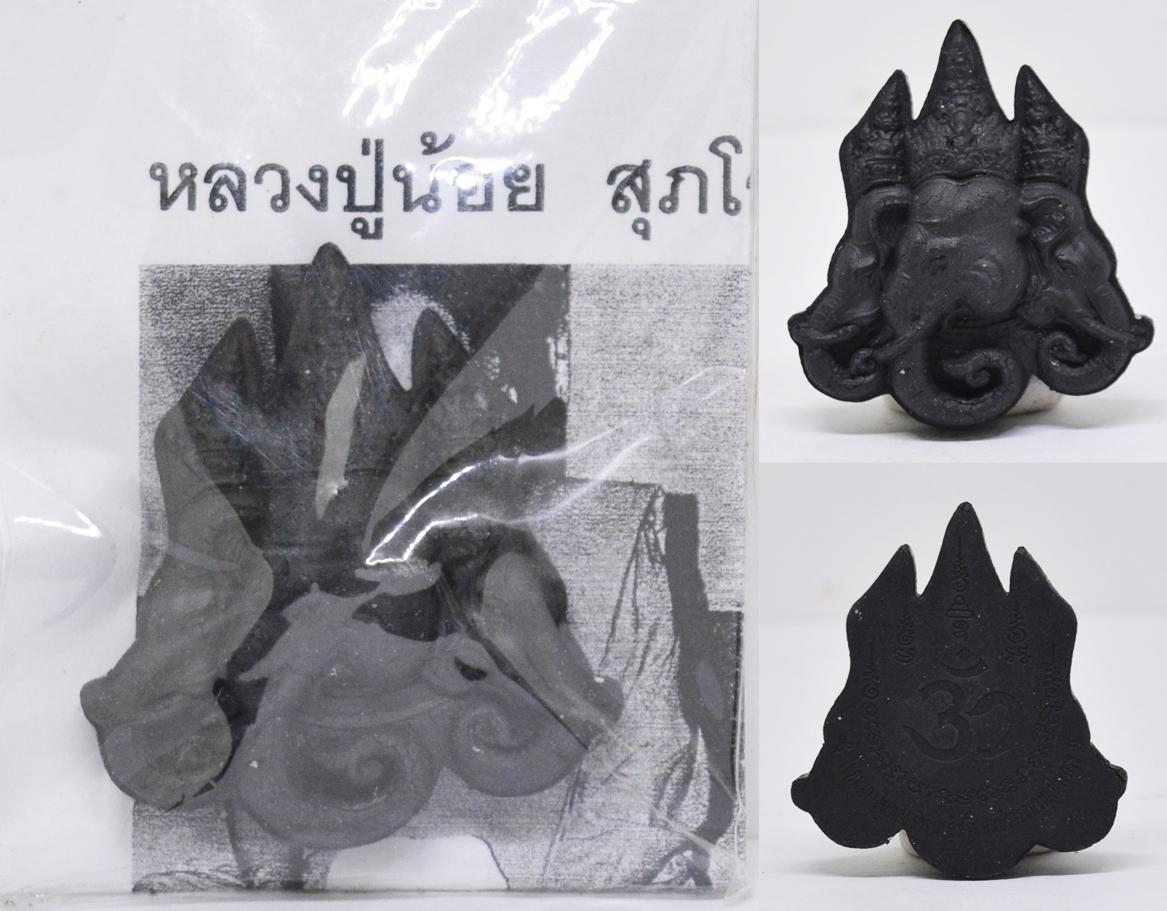 พระพิฆเนศ เนื้อผงสีดำ เทพเจ้าแห่งความรัก หลวงปู่น้อย  วัดบ่อหลวง 2554