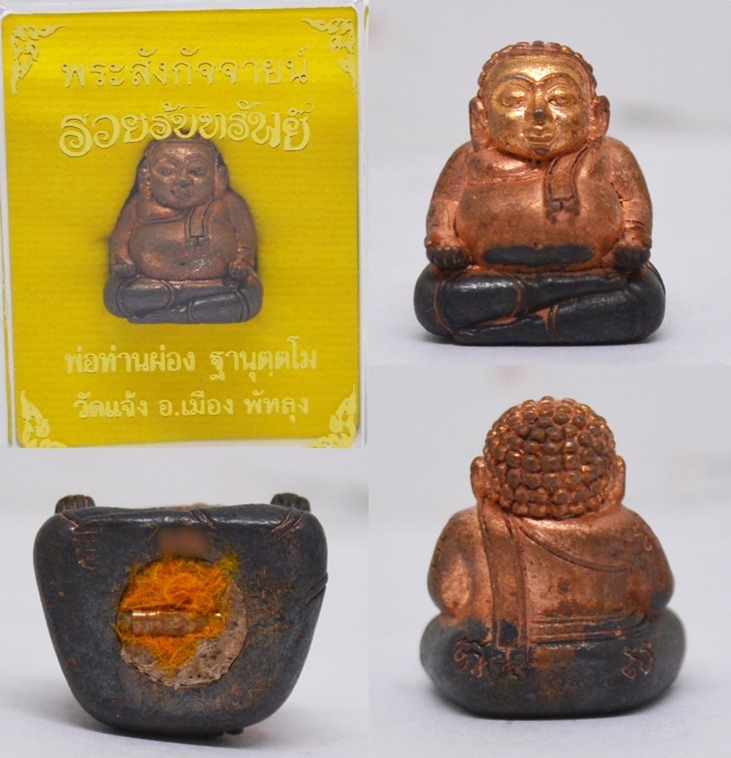พระสังกัจจายณ์ เนื้อทองผสมเทดินไทย รุ่นรวยรับทรัพย์ พ่อท่านผ่อง วัดแจ้ง 2562