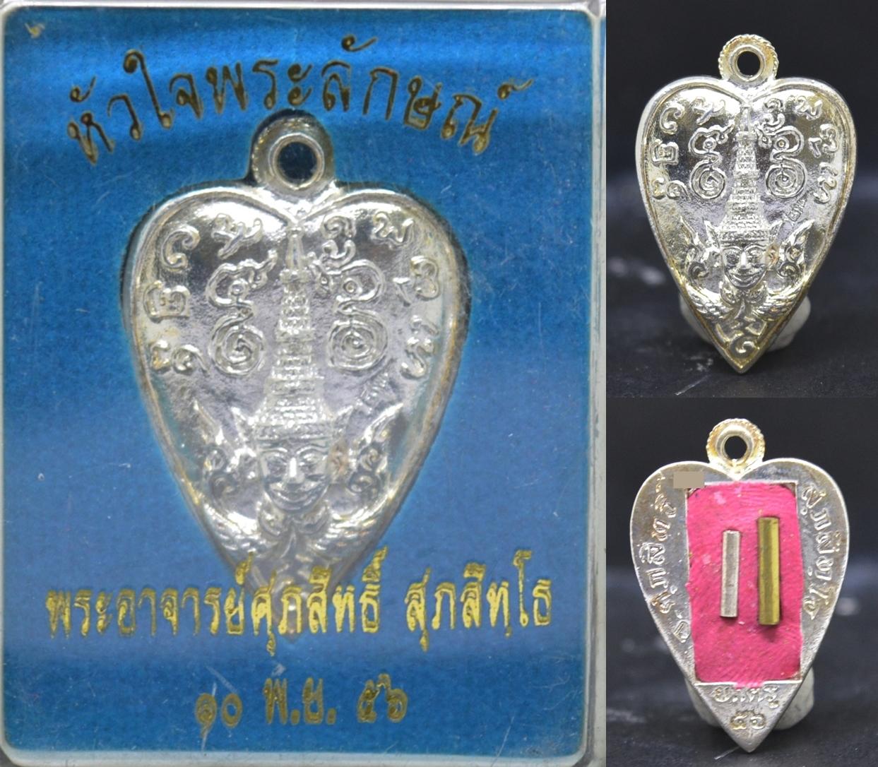 หัวใจพระลักษณ์หน้าทอง เนื้อทองบรอนซ์ชุบทองขาว พระอาจารย์ศุภสิทธิ์ วัดบางน้ำชน 2556
