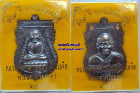 เหรียญเสมาหลวงปู่ทวด เนื้อทองแดง รุ่น 109 ปี บารมีหลวงปู่ดู่ วัดเขาดิน 2556