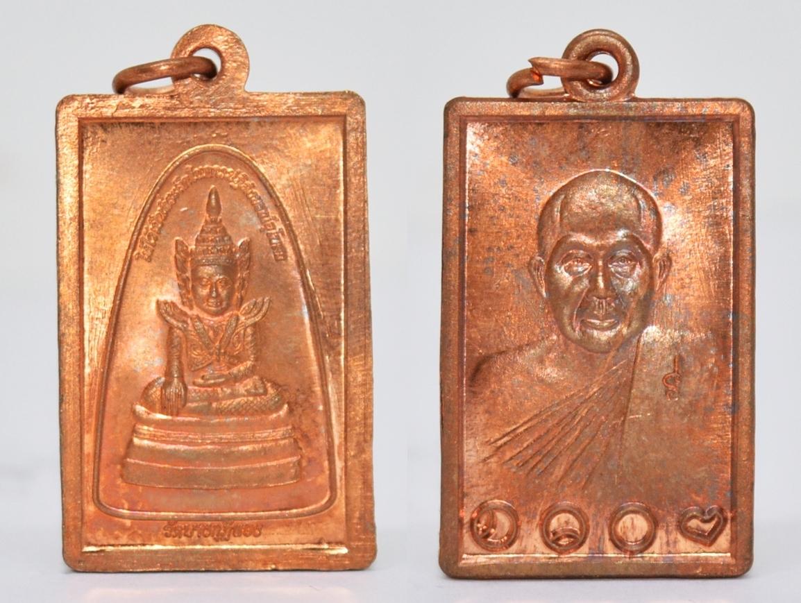 เหรียญยันต์มอญ เนื้อทองแดง หลวงพ่อชำนาญ วัดบางกุฎีทอง ปทุมธานี 2557