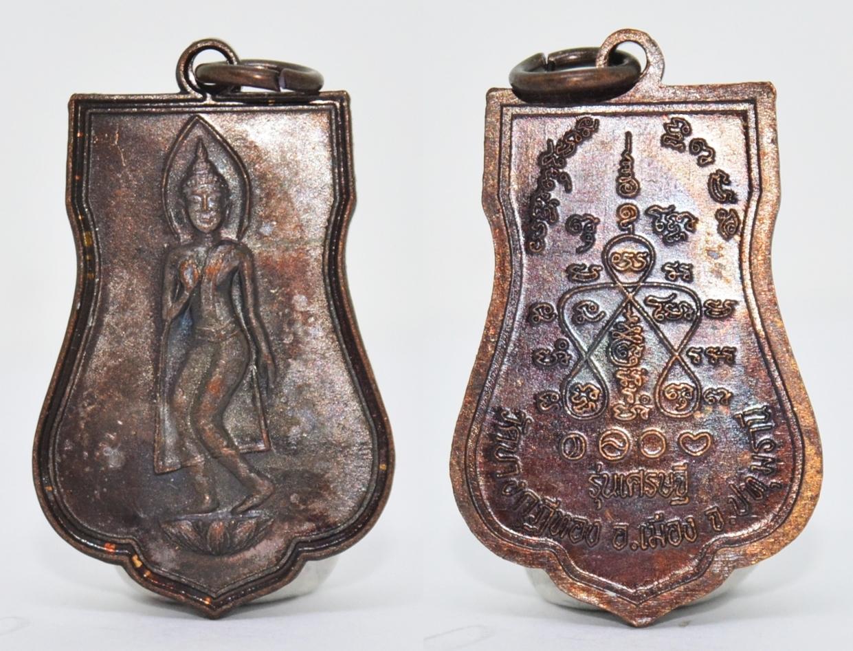 เหรียญลีลา เนื้อทองแดง หลวงพ่อชำนาญ วัดบางกุฎีทอง ปทุมธานี 2557