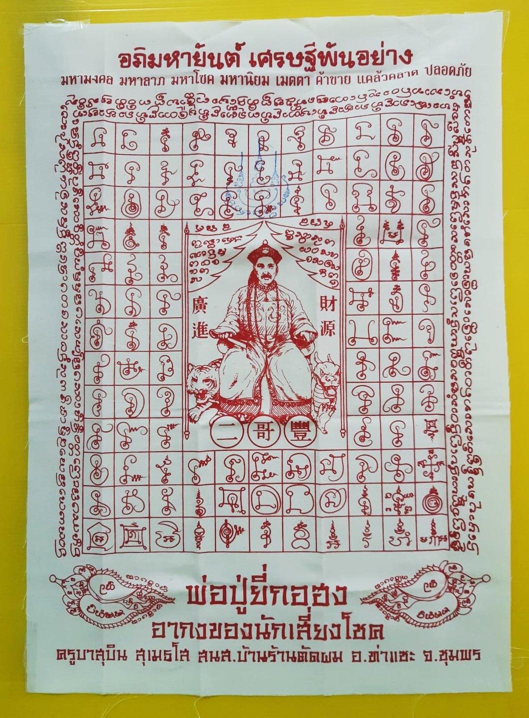 ผ้ายันต์ สีขาวลายแดง พ่อปู่ยี่กอฮง  ครูบาสุบิน สุเมธโส สำนักสงฆ์บ้านร้านตัดผม 2555