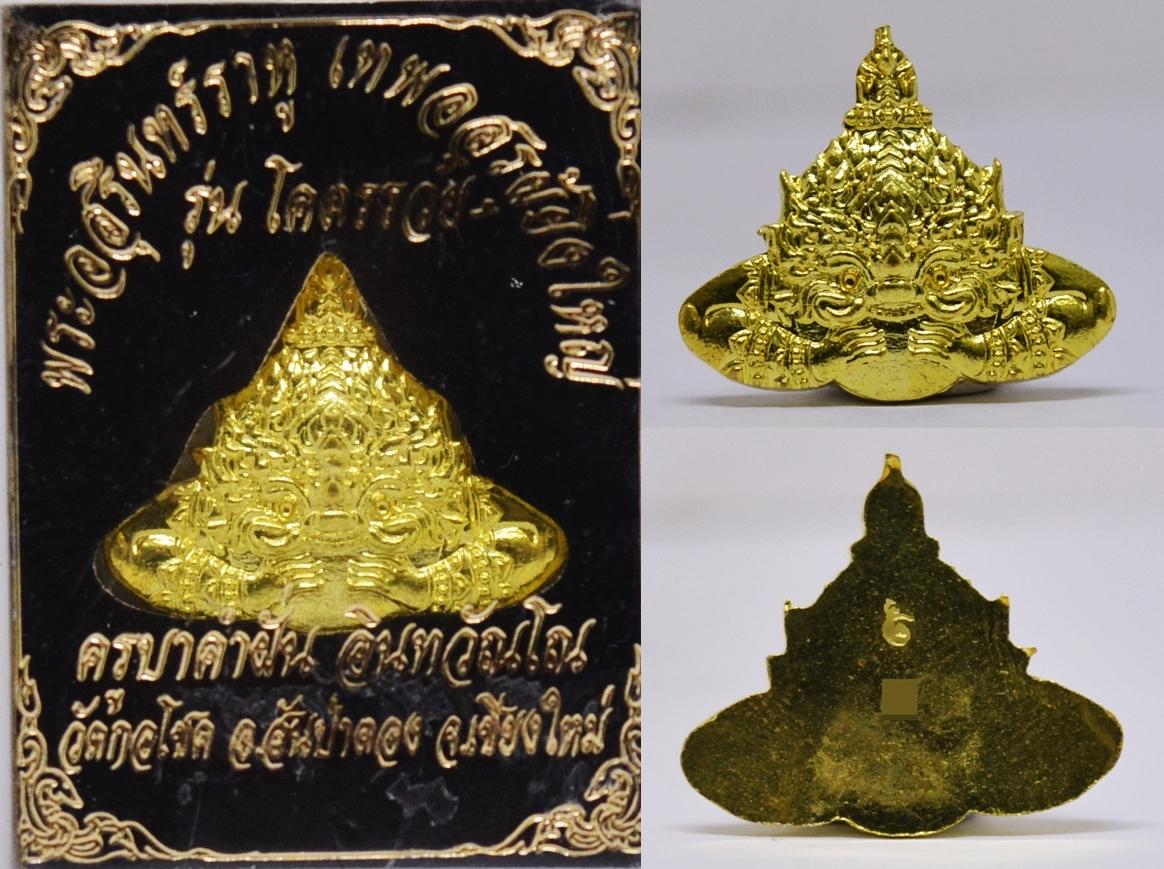 พระอสุรินทร์ราหู เนื้อทองเหลือง รุ่นโคตรรวย ครูบาคำฝั้น วัดกอโชค 2562 ขนาด 2.5*2.3 ซม