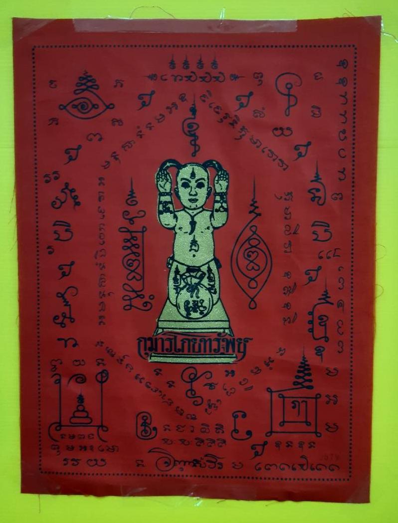 ผ้ายันต์กุมารโกยทรัพย์ หลวงพ่อสมชาย วัดด่านเกวียน นครราชสีมา 2555