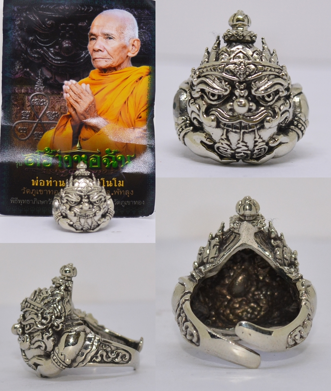 แหวนพระราหูหนุนดวง  เนื้ออัลปาก้า รุ่นสร้างหอฉัน พ่อท่านคล้อย วัดภูเขาทอง 2557