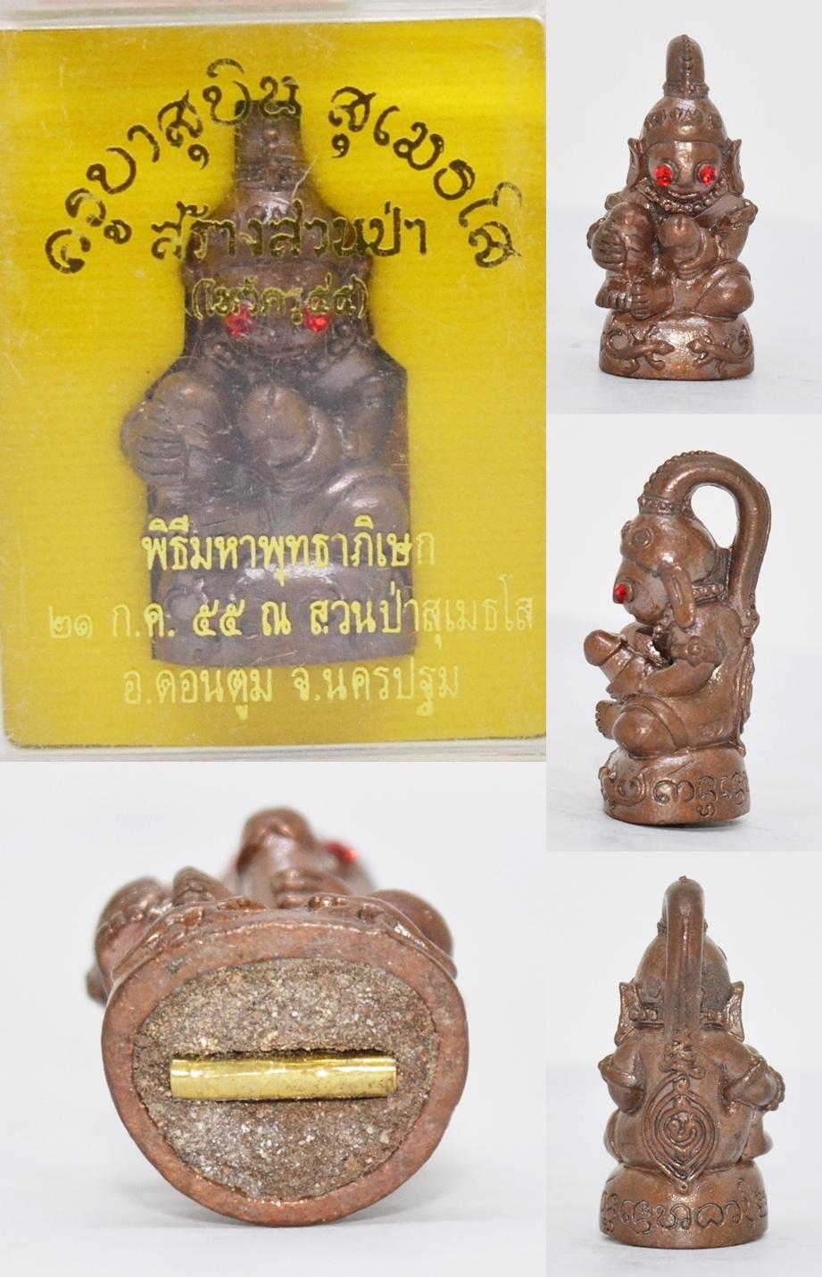 พญางั่งลึงค์ทอง เนื้อทองแดงเถื่อน รุ่นสร้างสวนป่า ไหว้ครู 55 ครูบาสุบิน สุเมธโส 2555