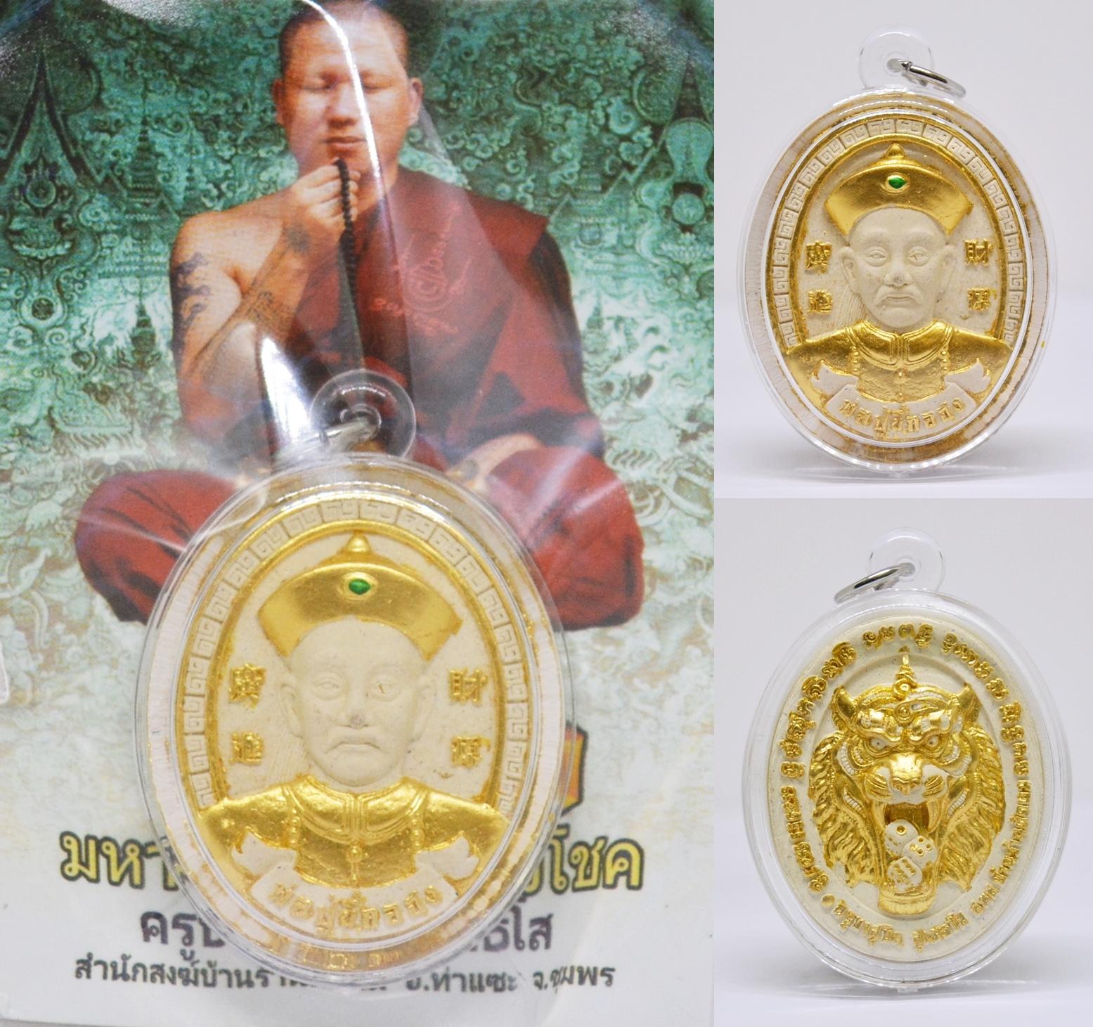 พ่อปู่ยี่กอฮง เนื้อผงว่าน 108 สีขาวปิดทอง ครูบาสุบิน สุเมธโส สำนักสงฆ์บ้านร้านตัดผม 2555