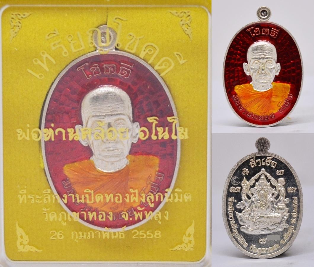 เหรียญโชคดี เนื้อเงินลงยาแดง รุ่นผูกพัทธสีมา 58 พ่อท่านคล้อย วัดภูเขาทอง 2558