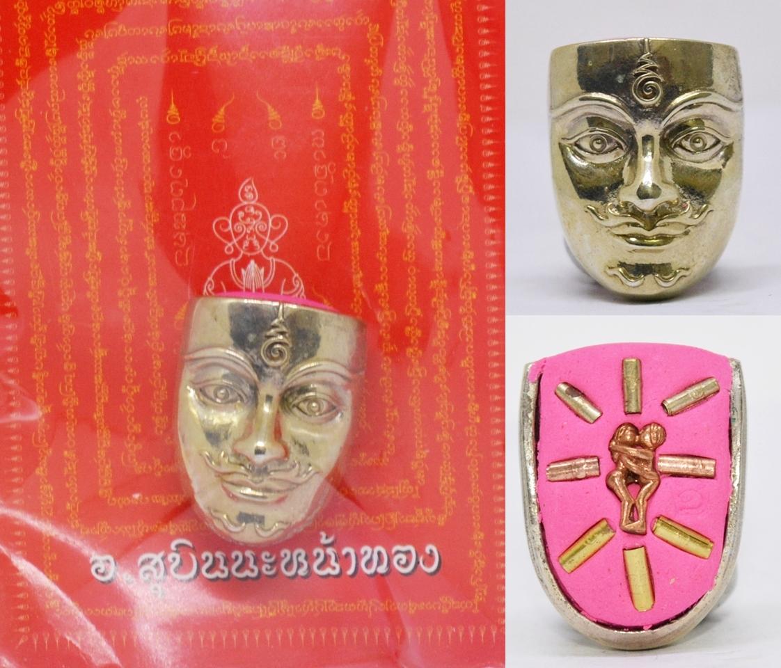 หน้ากากขุนแผนแสนเสน่ห์หน้าทอง พิมพ์ใหญ่ เนื้อทองขาว อาจารย์สุบิน นะหน้าทอง 2558