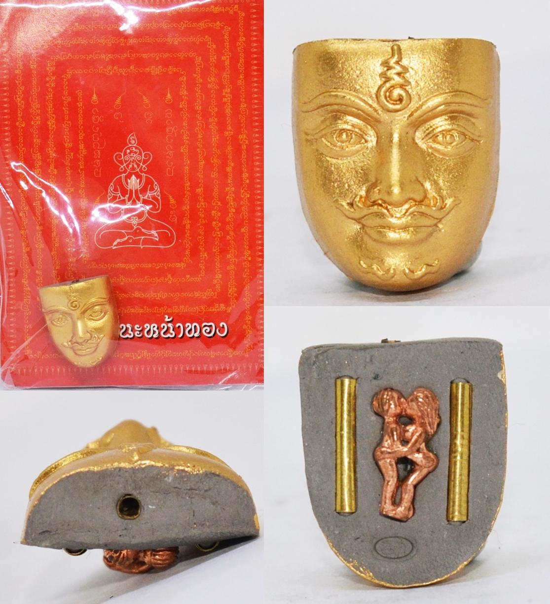 หน้ากากขุนแผนแสนเสน่ห์หน้าทอง พิมพ์เล็ก เนื้อผงเสน่ห์ยาแฝด  อาจารย์สุบิน นะหน้าทอง  2558
