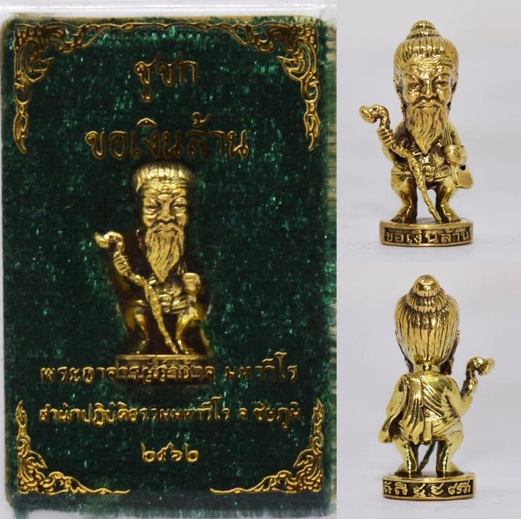 ตาเฒ่าชูชก ขอเงินล้าน เนื้อทองเหลือง พระอาจารย์อำนาจ มหาวีโร 2562 สูง 1.8 ซม