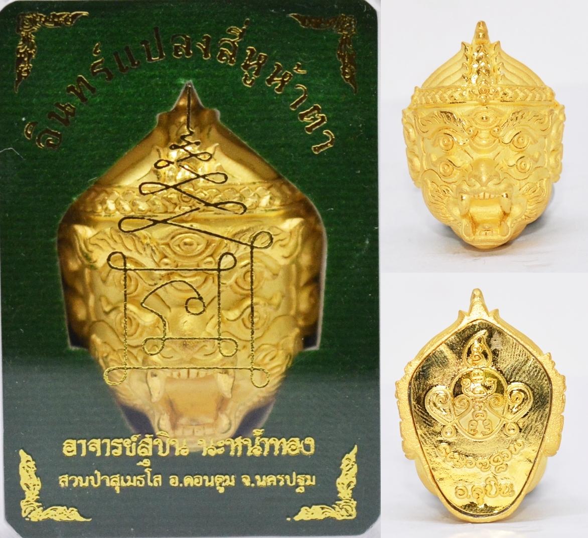 เทพอินทร์แปลงสี่หูห้าตา หน้าหนุมาน เนื้อสัมฤทธิ์ชุบทอง อาจารย์สุบิน นะหน้าทอง 2556